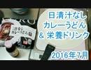 ヒロセ通商 日清汁なしカレーうどん&栄養ドリンク 2016年7月