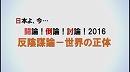 1/3【討論!】反陰謀論-世界の正体[桜H28