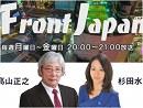 【Front Japan 桜】バングラデシュは良い国か? / 参議院選挙終盤~都知事選挙[桜H28/7/8]