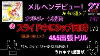 デレステMASTER(+)譜面レベル別メドレー(16年4月~6月編)