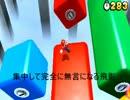 【実況】スーパーマリオ3Dランドをクリアしよう【PART10】