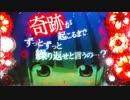 【パチンコ】CRひぐらしのなく頃に戯 PART11【甘デジ】