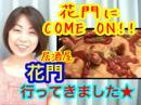 早川亜希動画#318≪江頭2:50のピーピーピーするぞ!でお世話になった「花門」さんに行ったよ!≫