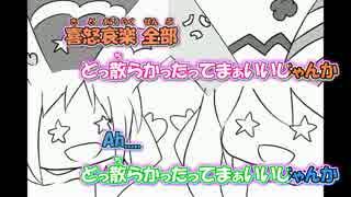 【ニコカラ】キドアイラク【ねこみん様 手書きPV-Ver.】_ON Vocal パート分有