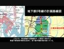 名/迷列車で行こう 東京大手私鉄編 地下鉄8号線計画