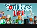 【実況】あのユーチューバーになれるゲーム!【Youtubers Life】01