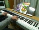 蟲師「籠の中」をピアノで弾いてみた