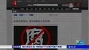中国役人 愛人の復讐が原因で失脚【世界が見る中国】
