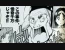 ゆっくり打ち切り漫画紹介 第21週「怪奇千万!十五郎」
