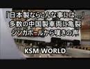 「なぜ日本製にしなかった」 多数の中国車両に亀裂 海外から嘆きの声