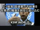 【KSM】国連パン総長 国連軍の不祥事を告発した職員を辞任に追い込む