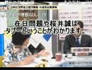 【東京都知事選】前回アンケ1位の桜井誠が「候補」から消される!!! thumbnail