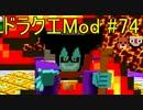 【Minecraft】ドラゴンクエスト サバンナの戦士たち #74【DQM4実況】