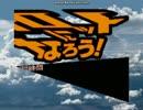 【チートバグ】パイロットになろう!バグ飛行教習