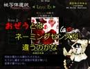 【実況】東方を4.5ミリも知らない僕が弾幕STGに挑戦【文花帖】 10 thumbnail