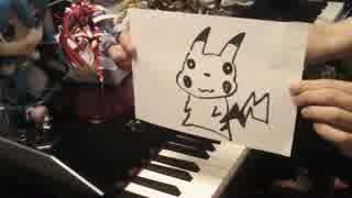 「めざせポケモンマスター」 を弾いてみた 【ピアノ】