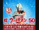 【NHKラジオ】 祝ウルトラマン50 光の国からのメッセージ