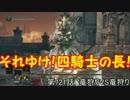 【ダークソウル3】野菜帝国の王と行く初見攻略 part47【実況】