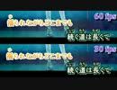 (60 fps vs 30 fps)ニコカラ 字幕フレームレート比較
