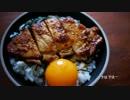 【夏を】ひとり豚丼祭りしてみた。【ぶっ飛ばせ】