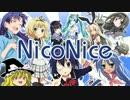 【打ち込みメドレー】NicoNice【たぶん大体の曲がわかる】