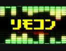 【リモコン】初音ミク Project DIVA Future Tone