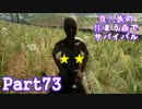 【実況】食人族の住まう森でサバイバル【The Forest】part73