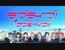 第82位:【スクフェス】UR曜ちゃん狙いで88連+α【ゆっくり実況】Part1 thumbnail