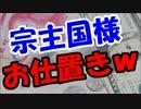 韓国、中国AIIB副総裁のポスト完全剥奪w宗主国様キツイお仕置きwww