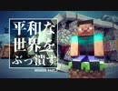 マイクラ風兵器で平和な世界をぶっ潰す part.7【実況】