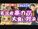 実 況 者 串 カ ツ 大 食 い 対 決 【前編】