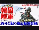 【 韓国軍がお笑いドローンのテストを実施】 問題なければ問題ない!