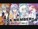 【がくぽ KYO ピコ Fukase】×DA MEMBER×【カバー】 thumbnail