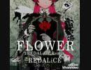 FLOWER REDALiCE Remix エフェクト集