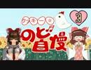 クッキー☆のど自慢3
