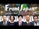 【Front Japan 桜】参議院議員選挙特番[桜