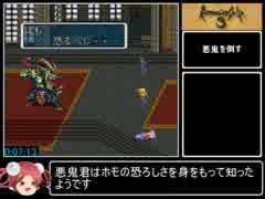 【ロマサガ3】セレクトボタン禁止RTA in 4:46:29 part1