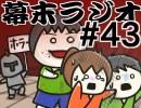 [会員専用]幕末ラジオ 第四十三回(Kさんのホラーゲーム回)
