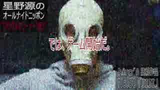 【星野源ANN】蔵出しNo.06「JIJI」【ジングルのコーナー】