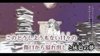 【ニコカラ】芥の部屋は錆色に沈む ≪on vocal≫