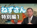 日本らしい「女性が輝く社会」づくりを!【CGS ねずさん&杉田さん 1/2】