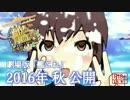 【R-18】劇場版艦これがエロ過ぎて上映禁止レベルな件 thumbnail