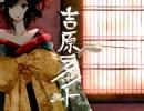 【吉原ラメント】低音女が 歌ってみた 【蛇成】