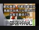 【KSM】都知事選、宇都宮健児氏 鳥越氏出馬で公開内ゲバ 共産党最低だな