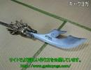 第95位:一騎当千の関羽の青龍刀の作り方 thumbnail