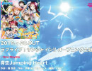 【試聴動画】Aqours ラブライブ!サンシャイン!!  「青空Jumping Heart」「ハミングフレンド」