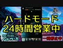 【テラバトル】ムトウΛ ハードモード【ゆっくり実況】