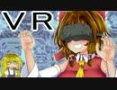 【ゆっくり実況】VRで立体お絵かきをするだけの動画【TiltBrush】