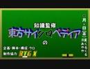 実況第6弾『仮面ライダー バトライド・ウォー創生』STAGE22 PartB