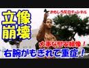 【慰安婦像が破壊されて発見】 防犯カメラ記録が公開された!